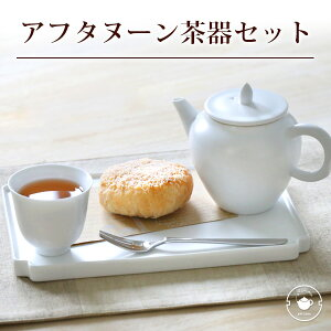 選べる3色 アフタヌーンティー茶器セット 陶器 ポット 茶杯 トレイ お茶会 シンプル オシャレ おしゃれ かわいい/ホワイトデー