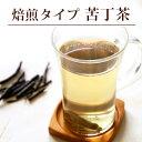 烏龍茶 カフェイン