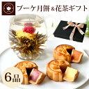 重慶飯店 豆沙月餅(トウサゲッペイ)