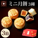 ミニ月餅 3個入り×3箱セット ハス味 黒胡麻味 ココナッツ味 個包装 【送料無料】
