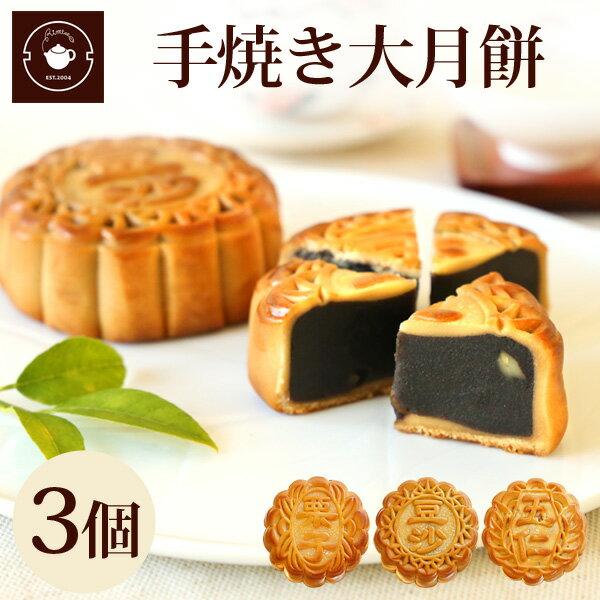 中華菓子, 月餅  3