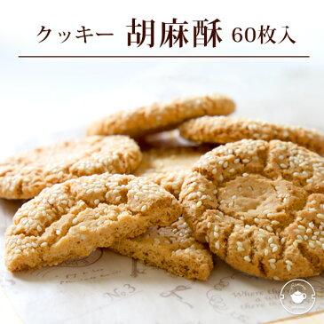 お菓子 詰め合わせ 胡麻酥 ごまクッキー 60枚 個包装 業務用 大袋 ばらまき まとめ買い 贈り物 ギフト 送料無料/バレンタイン キャッシュレス還元