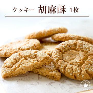中華街焼立てクッキー 胡麻酥[ごまクッキー] 1枚 /バレンタイン キャッシュレス還元