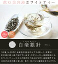 白茶 ホワイトティー 白毫銀針 お試し25g 中国茶 はくちゃ ぱいちゃ 白豪銀針 メール便送料無料/お正月 お年賀 キャッシュレス還元