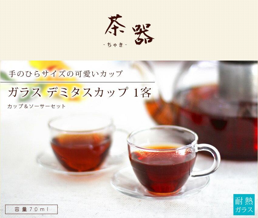 【月間優良ショップ受賞】ガラスデミタスカップ1客70ml/バレンタイン