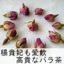 飲んでバラ色気分に♪○バラ茶/薔薇花茶40g【メール便送料無料】