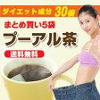 プーアル茶×5袋 プアール茶 プーアール茶 プーアル ティーバッグ・茶葉・粉茶から選べる