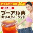 プーアル茶・ポット用ティーバッグ30包