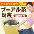 プーアル茶・熟茶 粉茶90g