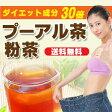 プーアル茶 粉茶90g