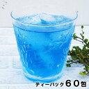 バタフライピー・大パック バタフライピーティー 青いお茶 SNS映え ブルーハーブ 茶葉 粉末