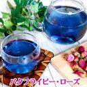 バタフライピー・ローズ30包 ティーバッグ バラ茶 ローズティー 薔薇 青いお茶 ハーブティー