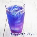 青のジャスミンティー40g 茶葉 ノンカフェイン