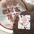プーアル茶 老同志餅茶2013年熟茶 1個