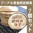 プーアル茶 老同志餅茶2013年熟茶 7個セット