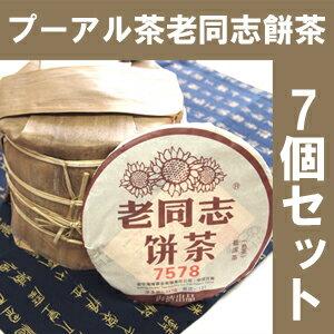 プーアル茶 老同志餅茶2015年熟茶 7個セット