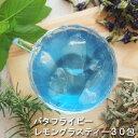 バタフライピー レモングラスティー30包 青いお茶 色が変わる ティーバッグ ノンカフェイン 飲みやすい