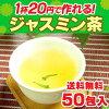 水出しジャスミン茶・ティーバッグ25包×2個