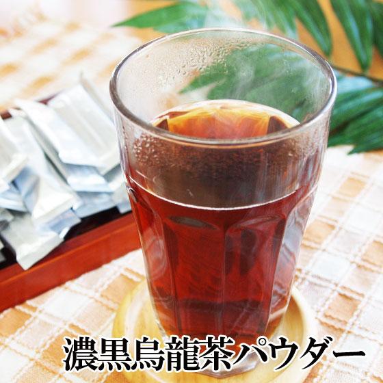 お茶>烏龍茶>クイックパウダー濃黒烏龍茶
