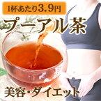 プーアル茶 ティーバッグ30包/茶葉120g/カテキン入20包