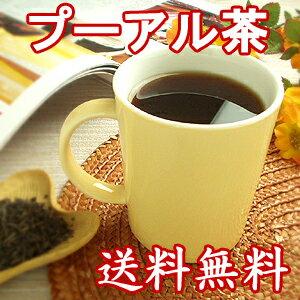 【送料無料】1杯3円で始めるダイエット レビュー評価4.5以上 プーアル茶 プアール茶 プーアール...