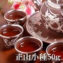 正山小種(ラプサンスーチョン)50g 紅