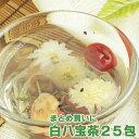白八宝茶5包×5個