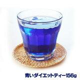 青いダイエットティー156g 粉末 バタフライピー 難消化性デキストリン ダイエットドリンク ノンカフェイン パウダーティー