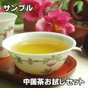 サンプル・中国茶お試しセット(凍頂金萱茶 茉莉白龍珠 東方美人 岩茶肉桂)