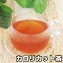 カロリカット茶30包 白インゲン豆 サラシア ギムネマ プーアル茶 ダイエットティー カロリーコントロール 糖質カット 健康茶 ティーバッグ ブレンド茶 ハーブティー 食前 食事制限 食べすぎ