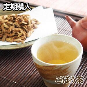 定期購入・美容健康茶【ごぼう茶(ゴボウ茶)】ティーバッグ30包×2個