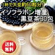 イソフラボン増量黒豆茶30包 黒豆茶 イソフラボン ティーバック ノンカフェイン 水出し※半額クーポン対象商品※
