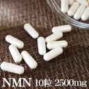 NMN10粒 2500mg ニコチンアミドモノヌクレオチド エヌエムエヌ サプリメント エイジングケア カプセル 健康維持 NMN 美容 高純度 1粒250mg お試し 送料無料