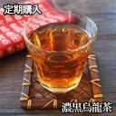 【井藤漢方製薬】黒減肥茶 8gx33袋【P25Jan15】