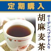 定期購入・サーデンペプチド入り胡麻麦茶70g×2個