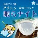 アミノ酸 グリシン 眠らナイト120g (シトラス風味) 睡眠 快眠 安眠 ジュース ドリンク ノンカフェイン サプリメント 眠れる 寝る 不眠解消 おやすみ 2