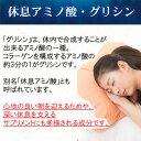 アミノ酸 グリシン 眠らナイト120g (シトラス風味) 睡眠 快眠 安眠 ジュース ドリンク ノンカフェイン サプリメント 眠れる 寝る 不眠解消 おやすみ 3