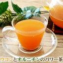 ウコンとオルニチンのパワー茶50...