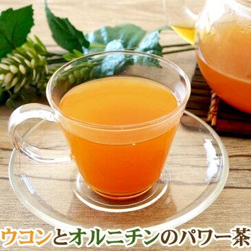 ウコンとオルニチンのパワー茶50g ウコン クルクミン オルニチン ルイボスティー 健康茶 二日酔い 粉末茶 パウダーティー 飲みすぎ エイジングケア 美容対策