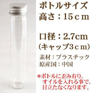 ハーバリウムボトル10本