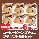コーヒービーンズチョコレートのプチギフト 6個セット おもしろ 義理チョコ ホワイトデー 会社 友チョコ 送料無料 大量 まとめ買い