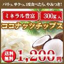 ココナッツ/ココナッツチップス/ココナツチップス/ドライフルーツ/送料無料/ココナッツオイルの...
