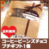 コーヒービーンズチョコレートのプチギフト1個 おもしろ ホワイトデー 義理チョコ 会社 職場 個包装 友チョコ 送料無料 ギフト メール便 まとめ買い