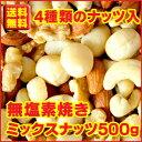 ミックスナッツ500g アーモンド/カシューナッツ/くるみ/マカダミアナッツ