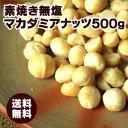 マカダミアナッツ500g