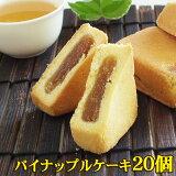 パイナップルケーキ20個 送料無料 台湾 お土産 茶菓子 台湾スイーツ クッキー 中華菓子 お茶請け
