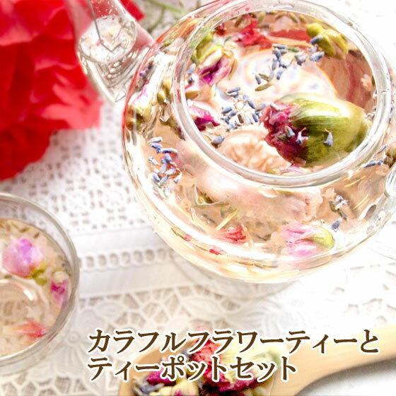 アロマフラワーティーと王妃のポット 母の日 ギフト ティーギフト お茶 花 セット