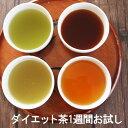 ダイエット茶1週間お試しセット