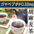 胡麻麦茶60g ゴマペプチド2倍の胡麻麦茶 粉末胡麻麦茶 パウダータイプ胡麻麦茶 麦茶 アイスティー