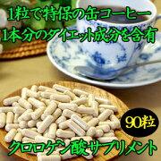 クロロゲン サプリメント ダイエット ダイエットサプリ